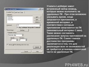 Утилита LanHelper имеет встроенный набор команд, которые можно выполнять на удал