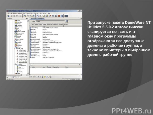 При запуске пакета DameWare NT Utilities 5.5.0.2 автоматически сканируется вся сеть и в главном окне программы отображаются все доступные домены и рабочие группы, а также компьютеры в выбранном домене рабочей группе