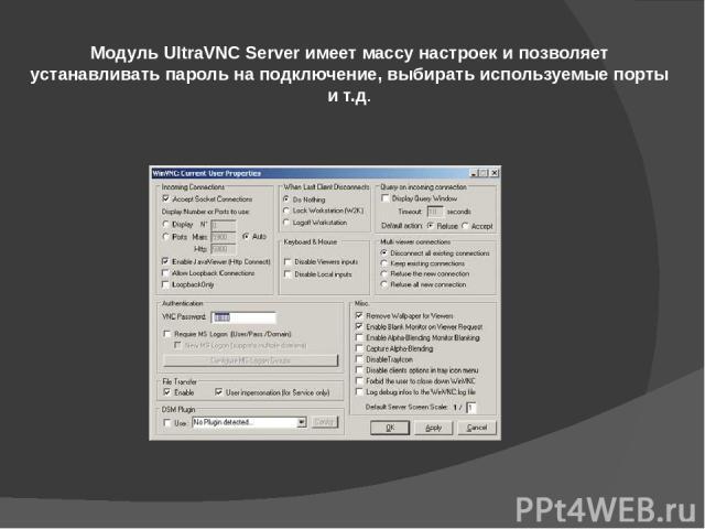 Модуль UltraVNC Server имеет массу настроек и позволяет устанавливать пароль на подключение, выбирать используемые порты и т.д.