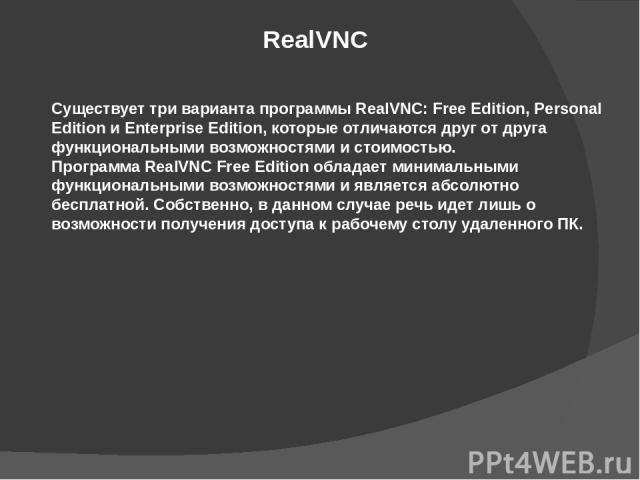 RealVNC Существует три варианта программы RealVNC: Free Edition, Personal Edition и Enterprise Edition, которые отличаются друг от друга функциональными возможностями и стоимостью. Программа RealVNC Free Edition обладает минимальными функциональными…