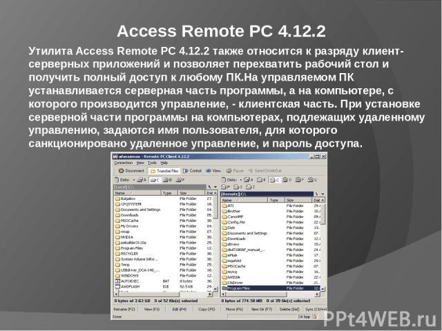 Access Remote PC 4.12.2 Утилита Access Remote PC 4.12.2 также относится к разряду клиент-серверных приложений и позволяет перехватить рабочий стол и получить полный доступ к любому ПК.На управляемом ПК устанавливается серверная часть программы, а на…