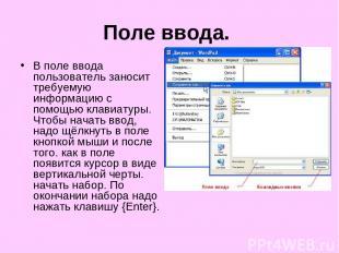 Поле ввода. В поле ввода пользователь заносит требуемую информацию с помощью кла