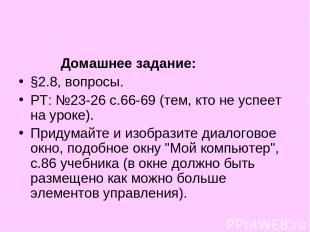 Домашнее задание: §2.8, вопросы. РТ: №23-26 с.66-69 (тем, кто не успеет на уроке