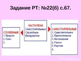 Задание РТ: №22(б) с.67.