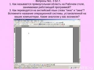 · Вопросы №1, 3 §2.7. 1. Как называется прямоугольная область на Рабочем столе,