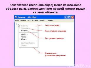 Контекстное (всплывающее) меню какого-либо объекта вызывается щелчком правой кно