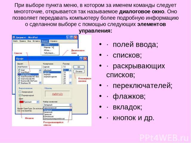 При выборе пункта меню, в котором за именем команды следует многоточие, открывается так называемое диалоговое окно. Оно позволяет передавать компьютеру более подробную информацию о сделанном выборе с помощью следующих элементов управления: · полей в…