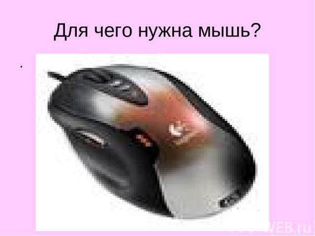 Для чего нужна мышь? ·