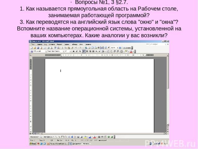 · Вопросы №1, 3 §2.7. 1. Как называется прямоугольная область на Рабочем столе, занимаемая работающей программой? 3. Как переводятся на английский язык слова