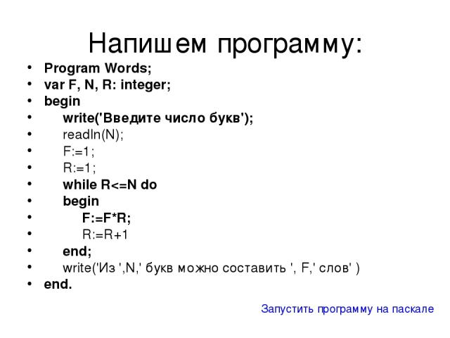 Напишем программу: Program Words; var F, N, R: integer; begin write('Введите число букв'); readln(N); F:=1; R:=1; while R