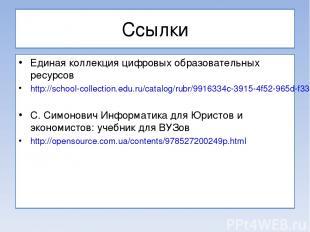 Ссылки Единая коллекция цифровых образовательных ресурсов http://school-collecti