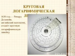 КРУГОВАЯ ЛОГАРИФМИЧЕСКАЯ ЛИНЕЙКА 1630 год—Ричард Деламейн, английскийматемати
