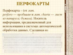 ПЕРФОКАРТЫ Перфокарта – (от лат. perforo—пробиваюилат.charta—лист из папи