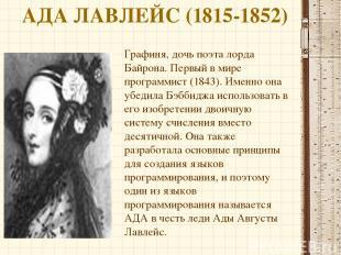 АДА ЛАВЛЕЙС (1815-1852) Графиня, дочь поэта лорда Байрона. Первый в мире програм