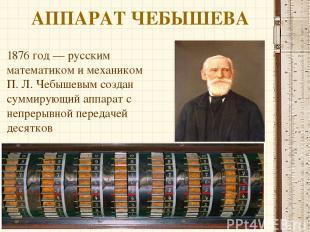 АППАРАТ ЧЕБЫШЕВА 1876 год— русским математиком и механиком П.Л.Чебышевымсозд