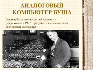АНАЛОГОВЫЙ КОМПЬЮТЕР БУША Вэнивар Буш американский инженер и разработчик в 1927