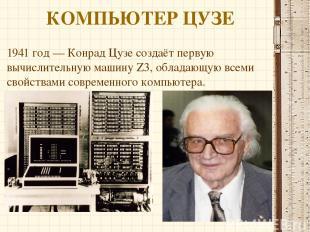 КОМПЬЮТЕР ЦУЗЕ 1941 год — Конрад Цузе создаёт первую вычислительную машину Z3, о
