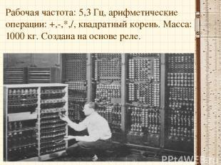 Рабочая частота: 5,3 Гц, арифметические операции: +,-,*,/, квадратный корень. Ма