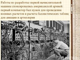 Работы по разработке первой вычислительной машины спонсировались американской ар