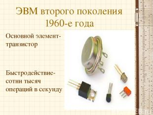ЭВМ второго поколения 1960-е года Основной элемент-транзистор Быстродействие-сот