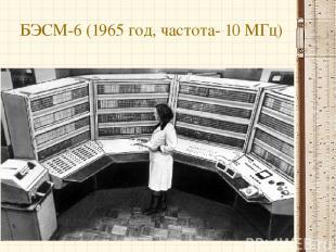 БЭСМ-6 (1965 год, частота- 10 МГц)