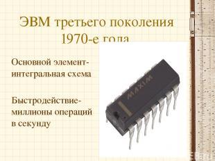 ЭВМ третьего поколения 1970-е года. Основной элемент-интегральная схема Быстроде