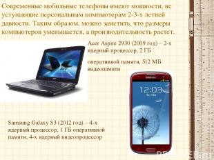 Современные мобильные телефоны имеют мощности, не уступающие персональным компью