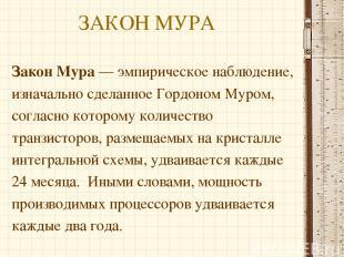 ЗАКОН МУРА Закон Мура — эмпирическое наблюдение, изначально сделанное Гордоном М