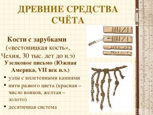 ДРЕВНИЕ СРЕДСТВА СЧЁТА Кости с зарубками («вестоницкая кость», Чехия, 30 тыс. ле