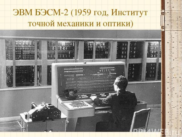 ЭВМ БЭСМ-2 (1959 год, Институт точной механики и оптики)