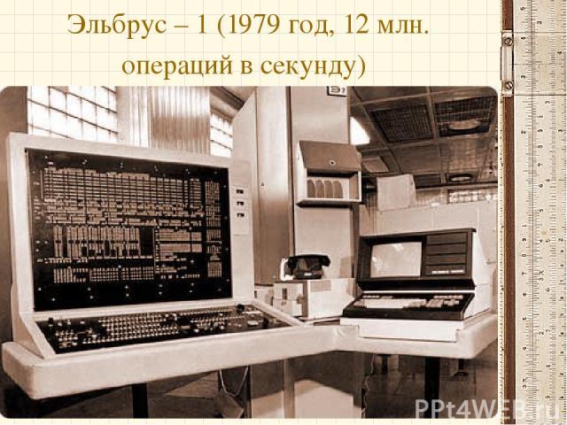 Эльбрус – 1 (1979 год, 12 млн. операций в секунду)