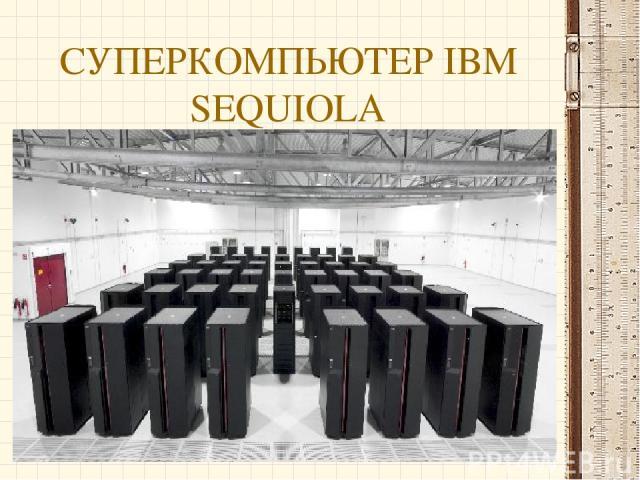 СУПЕРКОМПЬЮТЕР IBM SEQUIOLA