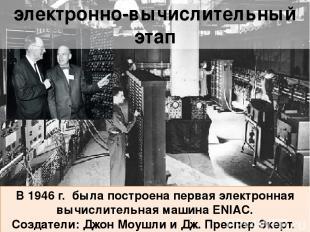 В 1951 г. была создана ЭВМ. Называлась она МЭСМ - малая электронная счетная маши