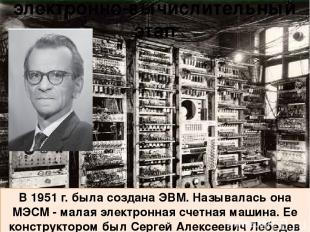 электронно-вычислительный этап I поколение II поколение III поколение IV поколен