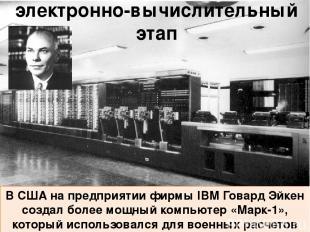 В 1946 г. была построена первая электронная вычислительная машина ENIAC. Создате