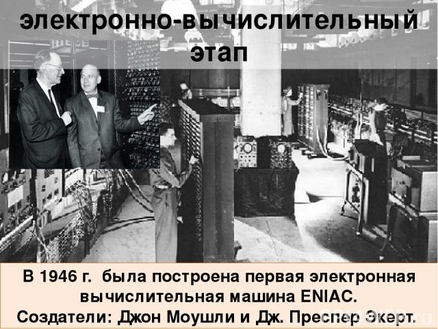 В 1951 г. была создана ЭВМ. Называлась она МЭСМ - малая электронная счетная машина. Ее конструктором был Сергей Алексеевич Лебедев электронно-вычислительный этап