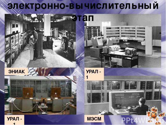 Информационные источники: Слайд 1. http://www.mirgeografii.ru/wp-content/uploads/2011/12/35а.jpg - фон http://im5-tub-ru.yandex.net/i?id=10201026-51-72&n=5 учащиеся со счетами http://www.gazetairkutsk.ru/wp-content/uploads/2010/09/komuterniy-klub.jp…
