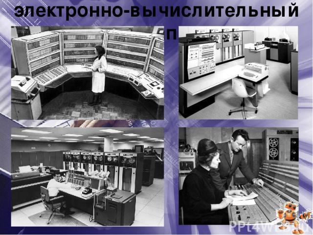 http://rufact.org/media/attachments/wakawaka_wikipage/380/Однер%20Вильгодт%20Теофил.jpg – Т.В. Однер http://www.obouka.ru/wallpapers/e5036742087045602b262cdb6d7cf68d/2515_4.jpg – ы=фон http://sht-rajvo.narod.ru/photo/arifm3.jpg - машина Однера http:…