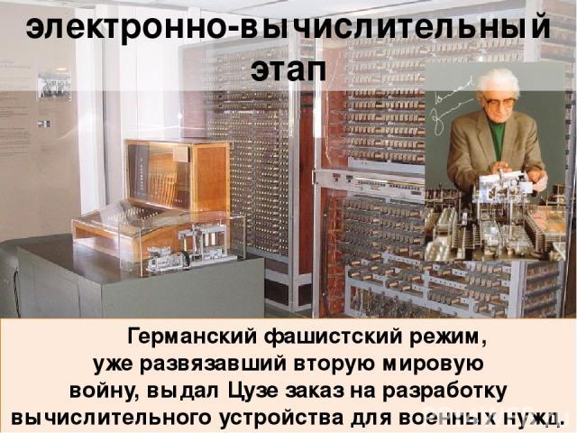 электронно-вычислительный этап В 1943 г. в Лондоне былапостроена машинаColossusна 1500электронных лампах. Разработчикимашины- М.Ньюмен и Т.Ф.Флауэрс. Ввод информации осуществлялся сперфоленты