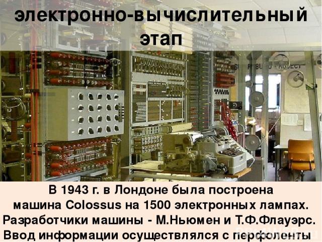 В США на предприятии фирмы IBM Говард Эйкен создал более мощный компьютер «Марк-1», который использовался для военных расчетов (1944 г.) электронно-вычислительный этап