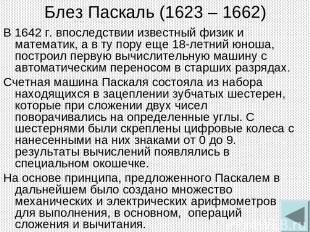 * Блез Паскаль (1623 – 1662) В 1642 г. впоследствии известный физик и математик,