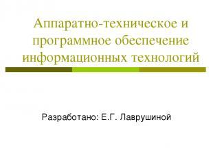 Аппаратно-техническое и программное обеспечение информационных технологий Разраб