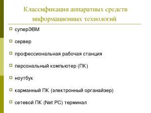Классификация аппаратных средств информационных технологий суперЭВМ сервер профе