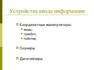 Устройства ввода информации Координатные манипуляторы: мышь; трэкбол; пойнтер. С