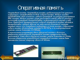 Оперативная память Оперативная память. Оперативная память, предназначенная для х