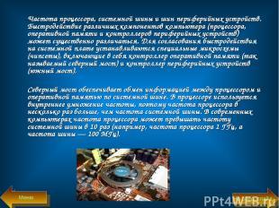 Частота процессора, системной шины и шин периферийных устройств. Быстродействие