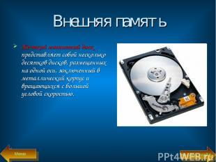 Внешняя память Жесткий магнитный диск представляет собой несколько десятков диск
