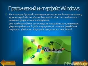 Графический интерфейс Windows В настоящее время все операционные системы для пер