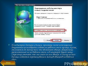Для быстрого доступа к дискам, принтеру, часто используемым документам целесообр