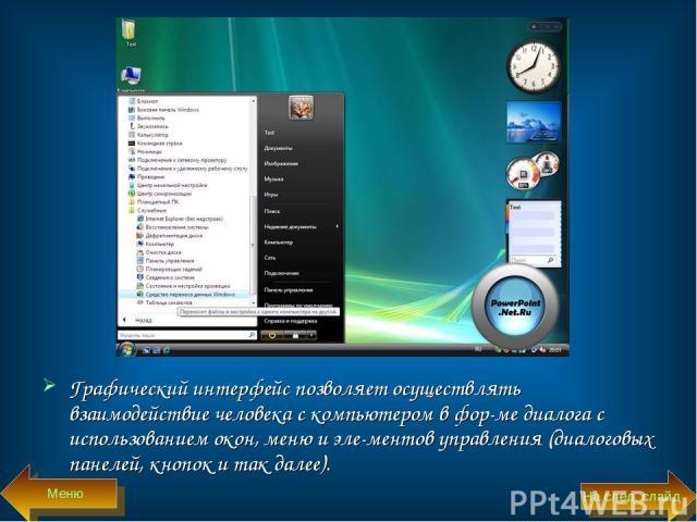 Графический интерфейс позволяет осуществлять взаимодействие человека с компьютером в фор ме диалога с использованием окон, меню и эле ментов управления (диалоговых панелей, кнопок и так далее). Меню На след. слайд